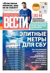 Вести №51 03/2019