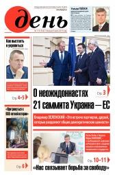День. На русском языке №119 07/2019