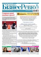 Україна Бізнес Ревю №3-5 02/2021