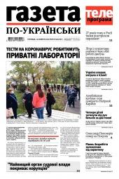 Газета по-українськи №42 10/2020