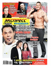 Экспресс-газета №50 12/2019