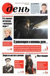 День. На русском языке №81 05/2019