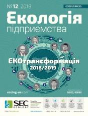Екологія підприємства №12 12/2018