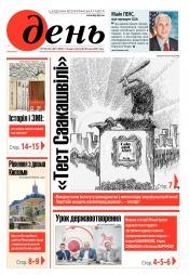 День (п'ятниця) №130-131 07/2017