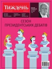 Український Тиждень №49 12/2018