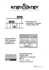 argc&argv №2 03/2012