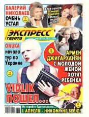 Экспресс-газета №13 03/2016