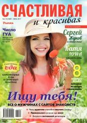 Счастливая и красивая №5 05/2017