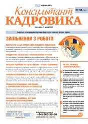 Консультант Кадровика №13 07/2017