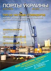 Порты Украины, Плюс №5 07/2018