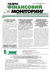Фінансовий моніторинг №1 01/2019