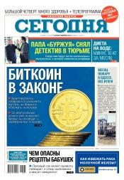 Сегодня. Киевский выпуск №191 10/2017