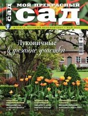 Мой прекрасный сад №5 05/2019