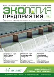 Экология предприятия №2 02/2014