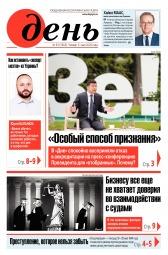 День. На русском языке №93 05/2020