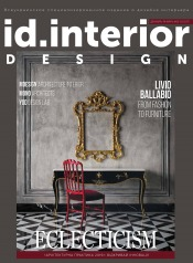 ID.Interior Design №12 12/2019