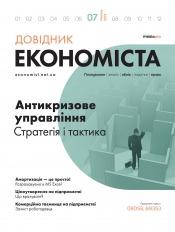 Довідник економіста №7 07/2018