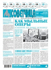 Советчица.Интересная газета полезных советов №32 08/2018