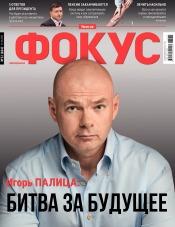 Еженедельник Фокус №32 10/2020