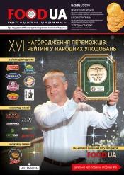 FOOD UA. Продукты Украины. №3 08/2019