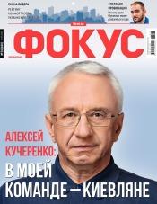 Еженедельник Фокус №28 09/2020