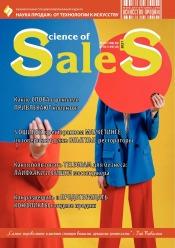 Наука продаж:от технологии к искусству №5 05/2021