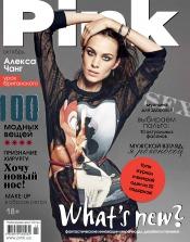 Pink №10 10/2013