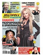 Экспресс-газета №20-21 05/2019