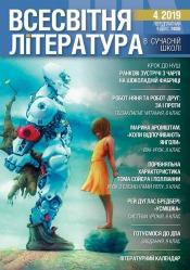 Всесвітня література в сучасній школі №4 05/2019