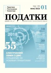 Податки. Практика, роз'яснення, коментарі №1 01/2018
