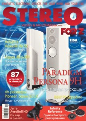 Stereo №1 01/2017
