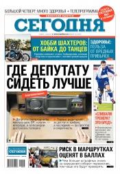 Сегодня. Киевский выпуск №155 08/2019