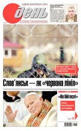 День (п'ятниця) №75-76 04/2014