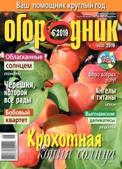 Огородник №5 05/2019