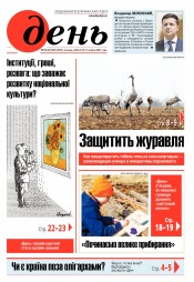 День. На русском языке. (пятница) №68-69 04/2021