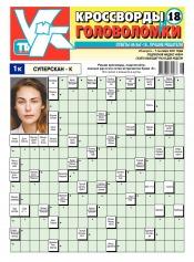 Кроссворды и головоломки №18 08/2021