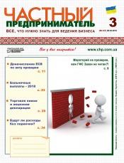 Частный предприниматель газета №3 02/2018