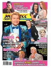 Экспресс-газета №50 12/2020