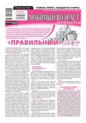 Любимый возраст №8 08/2014