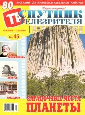 Спутник телезрителя №45 11/2018