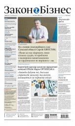 Закон і Бізнес (українською мовою) №30 07/2017
