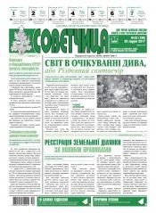 Советчица. Українською мовою №52 12/2017