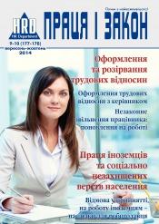 Праця і закон №9-10 09/2014