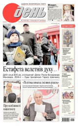 День (п'ятниця) №2-3 01/2014