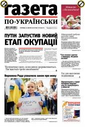 Газета по-українськи №33 04/2019