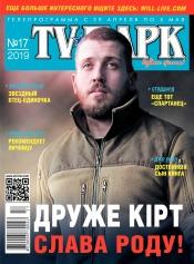 TV-Парк №17 04/2019