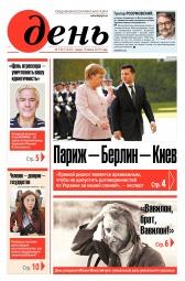День. На русском языке №106 06/2019