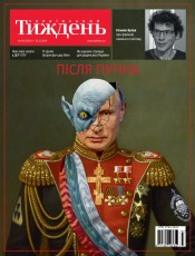 Український Тиждень №49 12/2019
