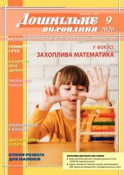 Дошкільне виховання №9 09/2020