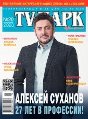 TV-Парк №20 05/2020